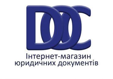 Світ документів-онлайн